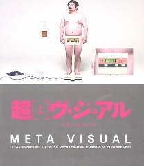 Meta Visual - Collectif, Tomoe Moriyama